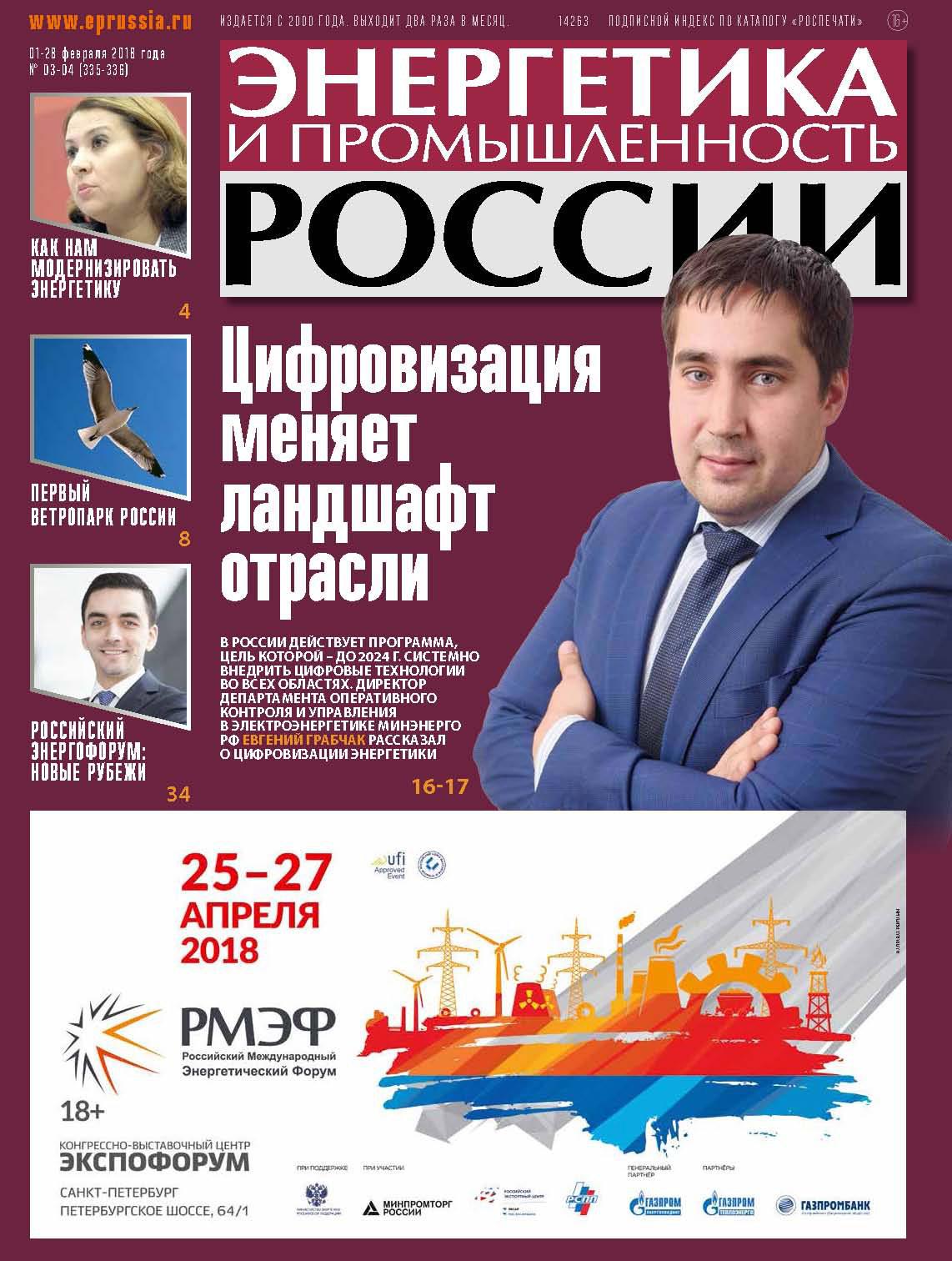 Отсутствует Энергетика и промышленность России №03–04 2018 отсутствует энергетика и промышленность россии 7 2015