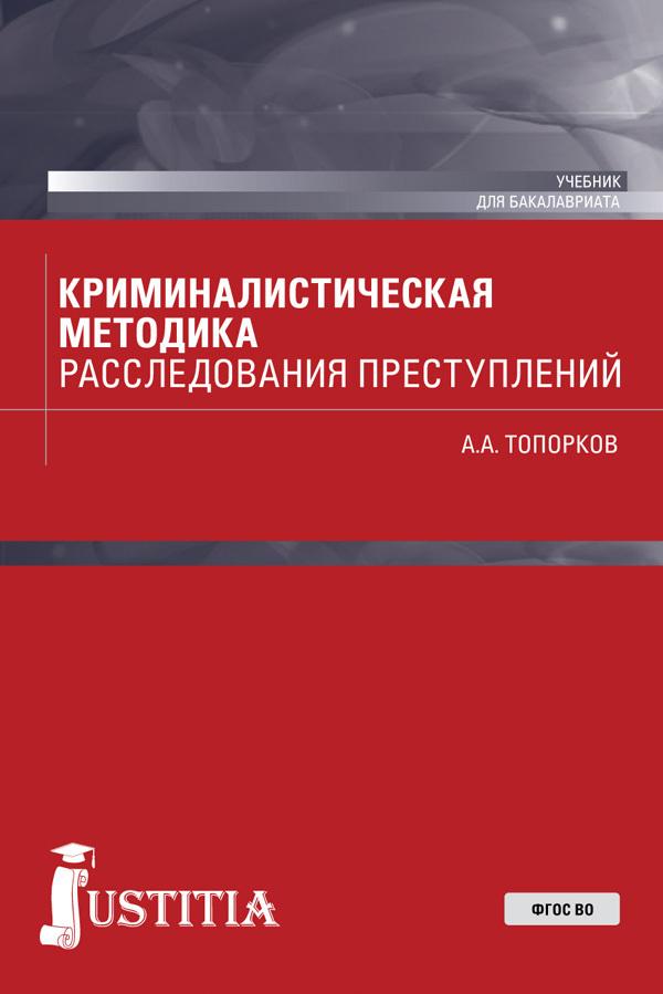 Анатолий Топорков. Криминалистическая методика расследования преступлений