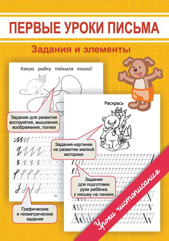 Марина Георгиева Первые уроки письма. Задания и элементы первые уроки письма прописи