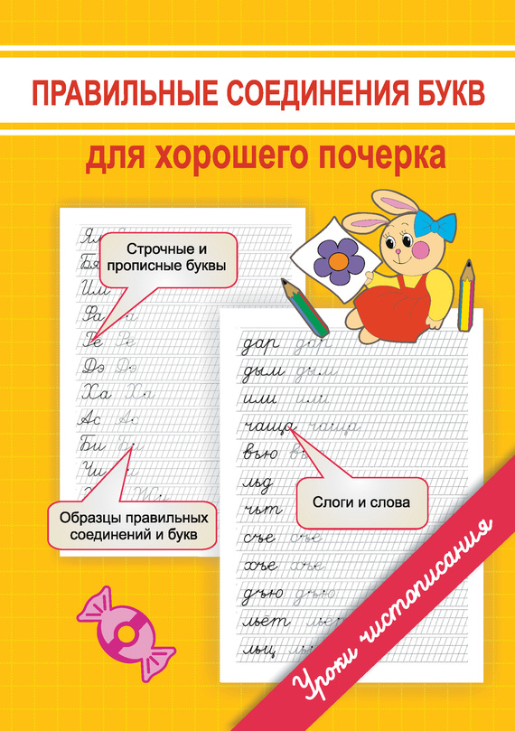 Марина Георгиева Правильные соединения букв для хорошего почерка ISBN: 978-5-409-00481-1 добавка 5 букв