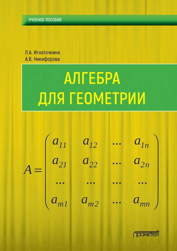 Л. А. Игнаточкина Алгебра для геометрии л в доровских древнегреческий язык учебное пособие
