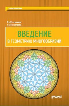Л. А. Игнаточкина Введение в геометрию многообразий паньженский в введение в дифференциальную геометрию учебное пособие