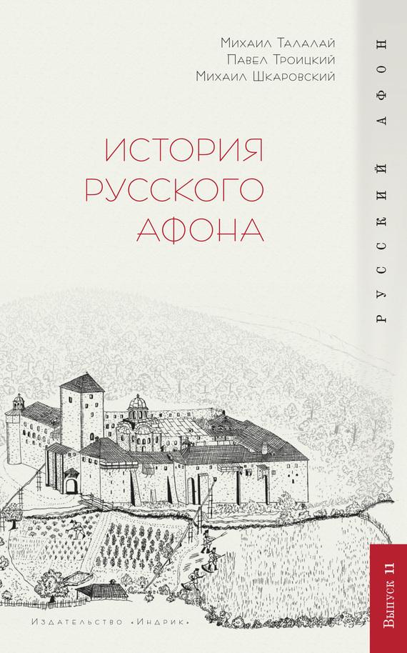 П. В. Троицкий История Русского Афона