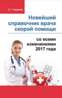 Отсутствует - Новейший справочник врача скорой помощи со всеми изменениями 2017 года