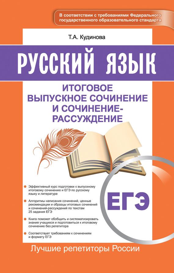 цена на Таисия Кудинова ЕГЭ. Русский язык. Итоговое выпускное сочинение и сочинение-рассуждение