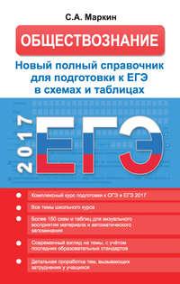 Сергей Маркин - ЕГЭ. Обществознание. Новый полный справочник для подготовки к ЕГЭ в схемах и таблицах