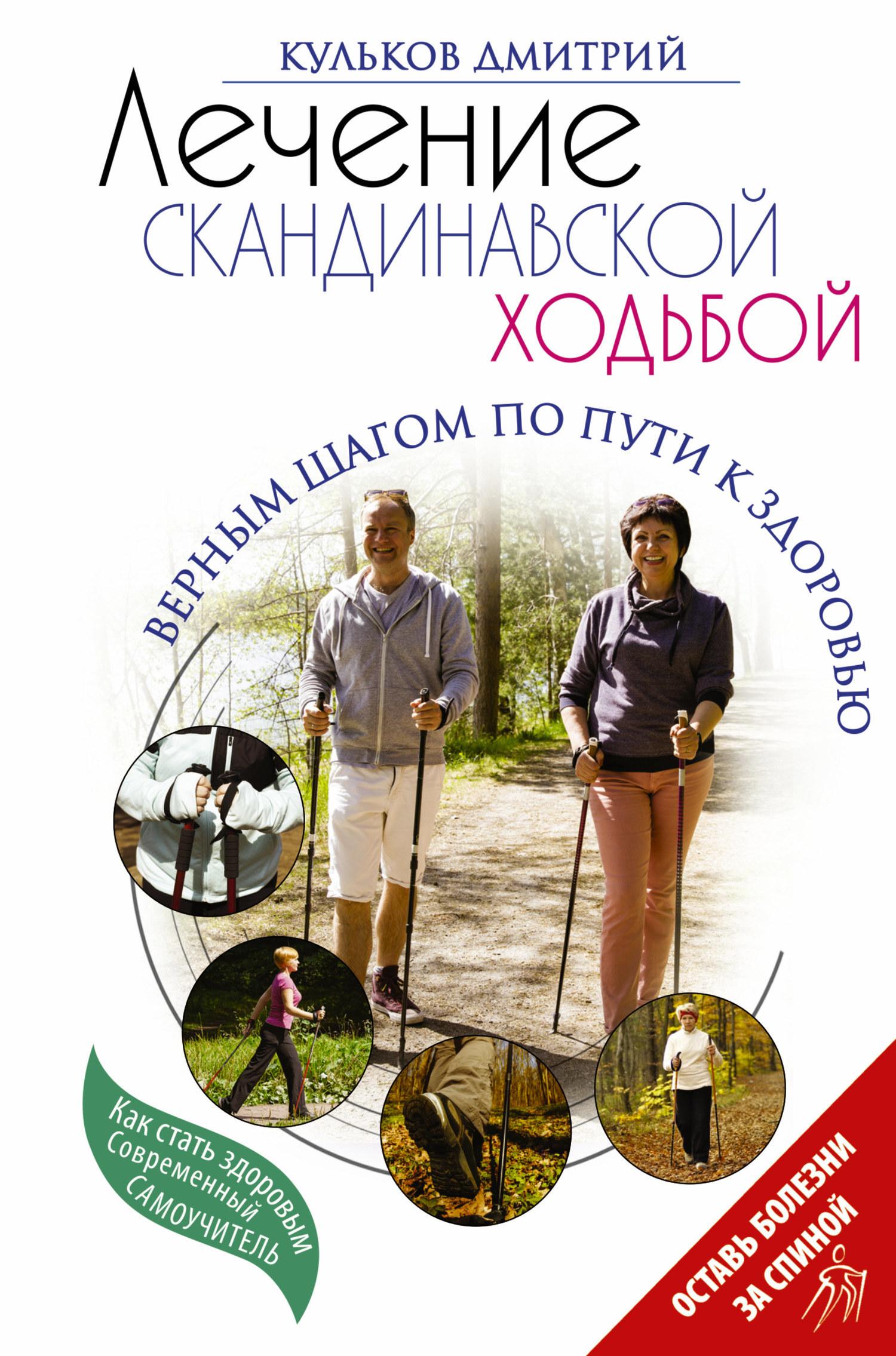 Дмитрий Кульков. Лечение скандинавской ходьбой. Оздоровительные практики