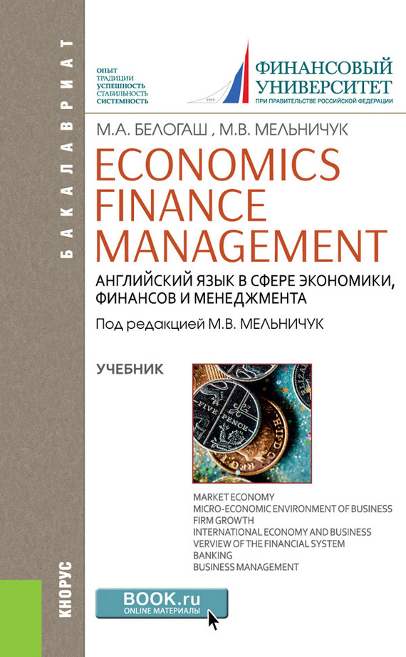 М. А. Белогаш Economics. Finance. Management. Английский язык в сфере экономики, финансов и менеджмента десяткова т мазурина л верещагина м английский язык management today учебное пособие