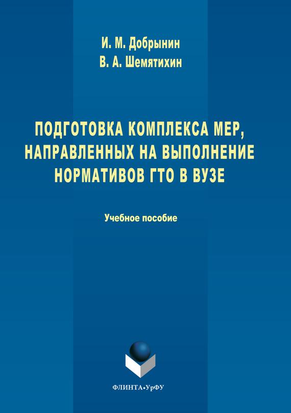Игорь Михайлович Добрынин Подготовка комплекса мер, направленных на выполнение нормативов ГТО в вузе gourji запонки гто 1938