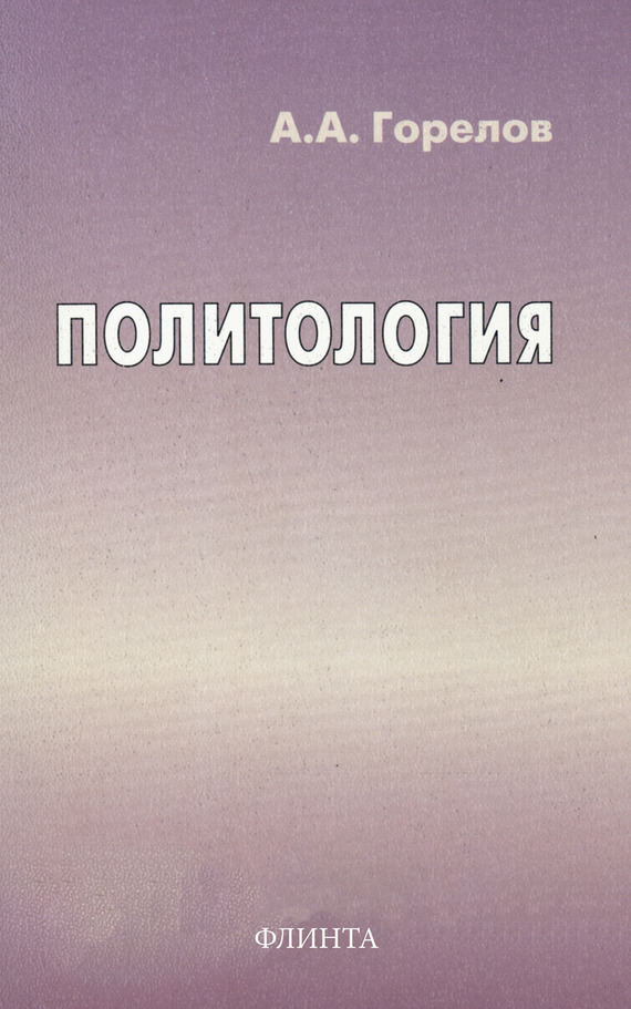 А. А. Горелов Политология а д шеремет в п суйц аудит учебник