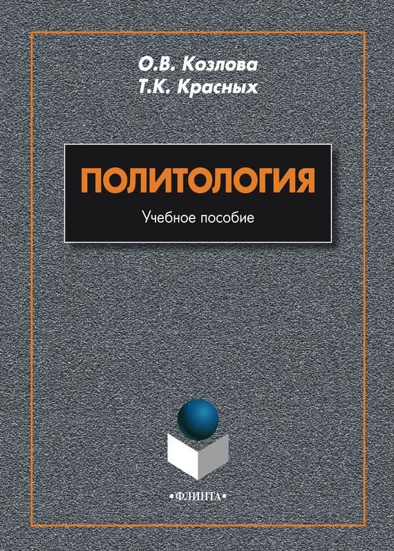 О. В. Козлова бесплатно