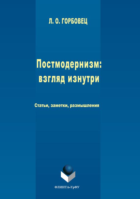 Людмила Горбовец Постмодернизм. Взгляд изнутри людмила бубнова в чувствительном женском кругу