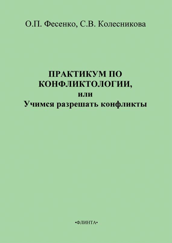 О. П. Фесенко бесплатно
