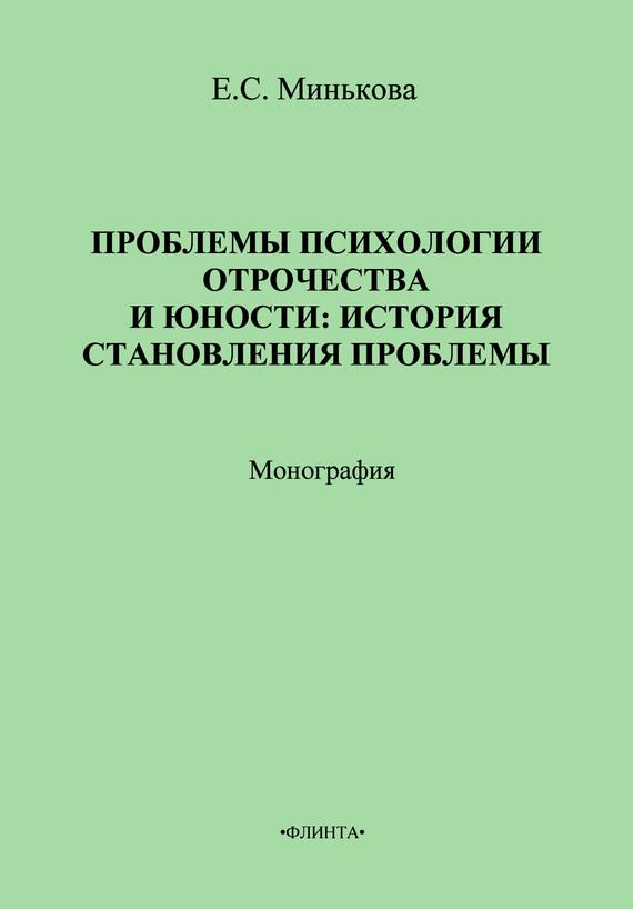 Е. С. Минькова Проблемы психологии отрочества и юности: история становления проблемы бурав возрастной где можно