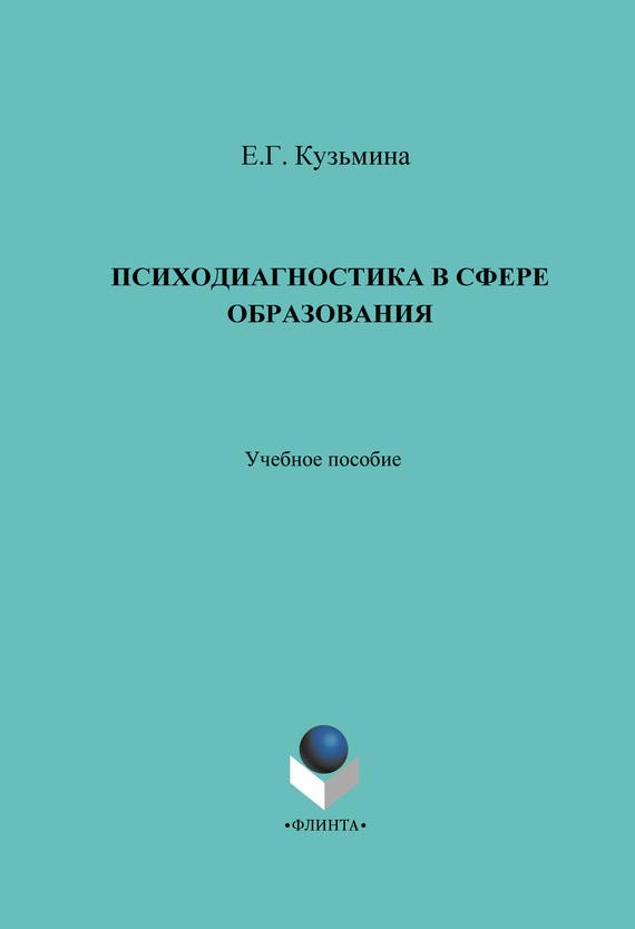 Е. Г. Кузьмина бесплатно