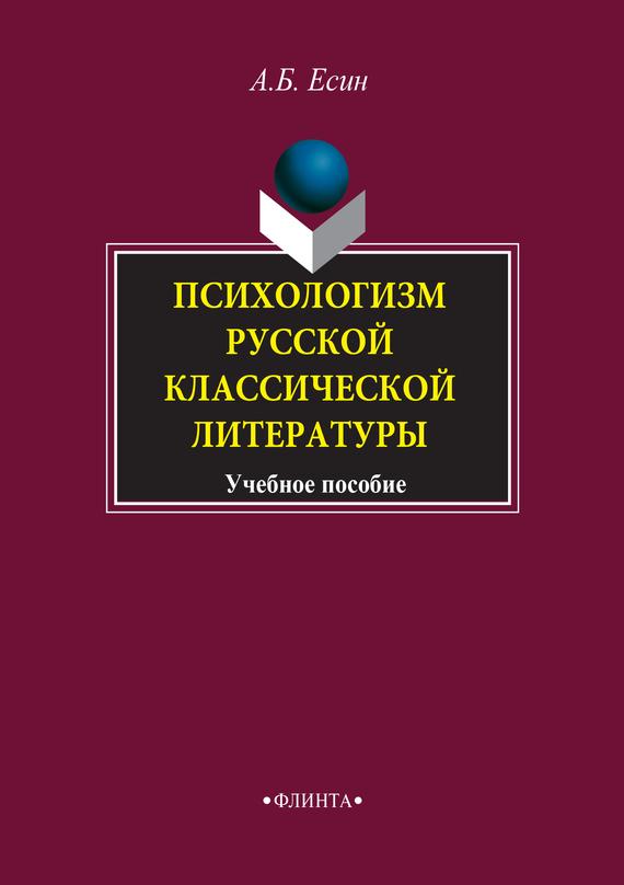 Психологизм русской классической литературы. Учебное пособие