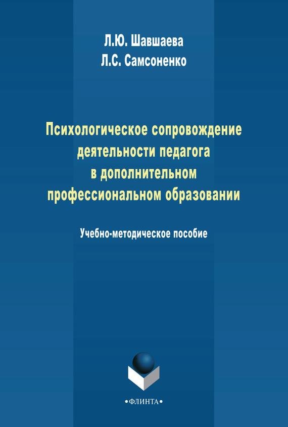Л. Самсоненко, Л. Шавшаева - Психологическое сопровождение деятельности педагога в дополнительном профессиональном образовании