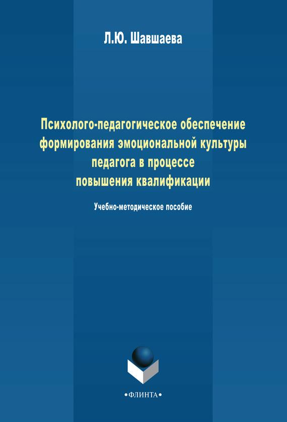 Л. Ю. Шавшаева бесплатно