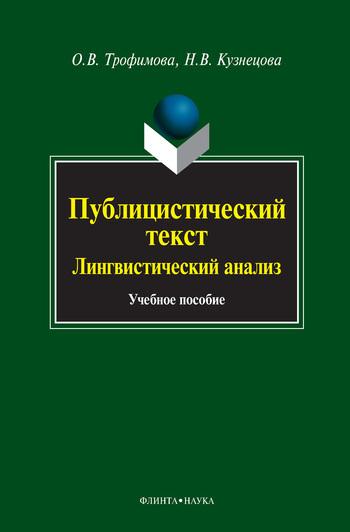 О. В. Трофимова Публицистический текст. Лингвистический анализ. Учебное пособие
