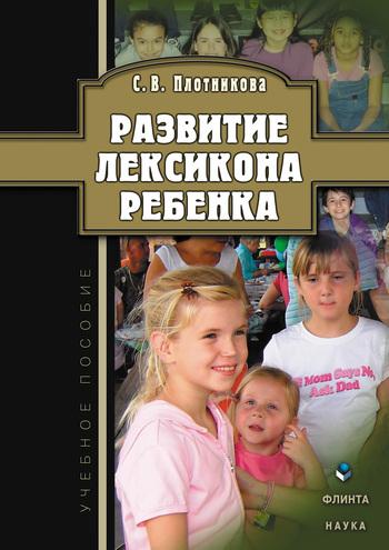 Светлана Владимировна Плотникова Развитие лексикона ребенка