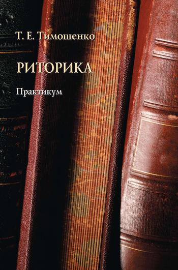 Т. Е. Тимошенко Риторика. Практикум календарь настенный 2016г 285 280мм 12л на скрепке d3657