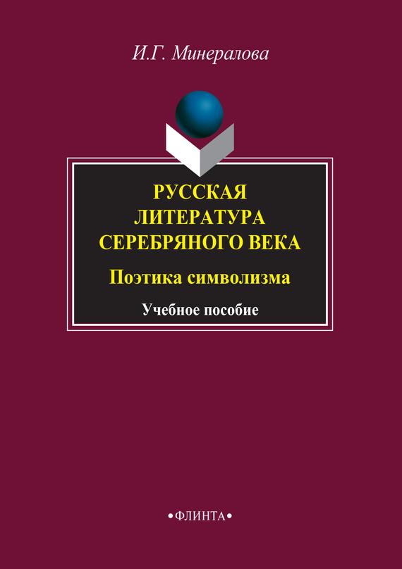 Русская литература Серебряного века. Поэтика символизма. Учебное пособие