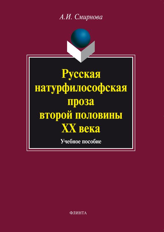 А. И. Смирнова бесплатно