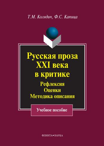 Ф. С. Капица Русская проза XXI века в критике. Рефлексия, оценки, методика описания