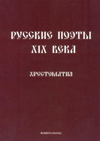 Отсутствует Русские поэты XIX века. Хрестоматия