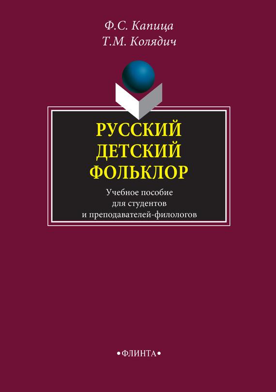 Ф. С. Капица Русский детский фольклор. Учебное пособие цена