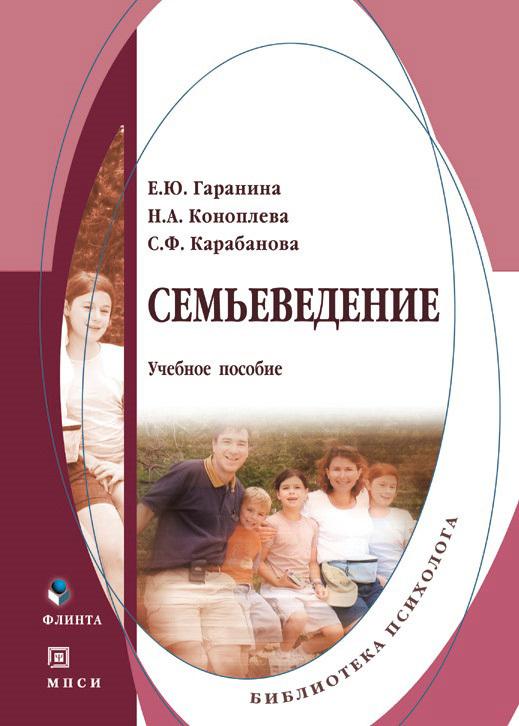 Семьеведение. Учебное пособие