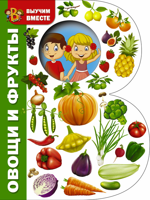 Отсутствует Овощи и фрукты игнатова а овощи и фрукты