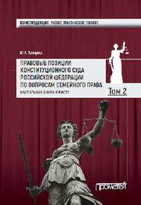 - Правовые позиции Конституционного Суда Российской Федерации по вопросам семейного права. Настольная книга юриста. Том 2