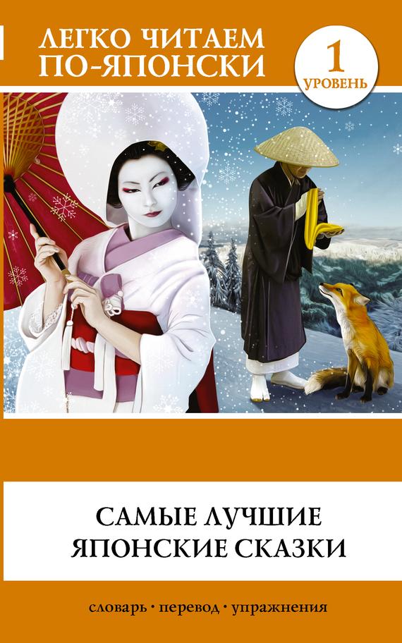Сборник. Самые лучшие японские сказки