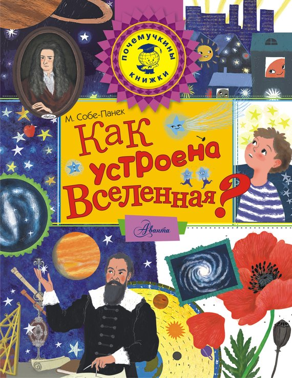 где купить Марина Собе-Панек Как устроена Вселенная? ISBN: 978-5-17-096785-8 дешево