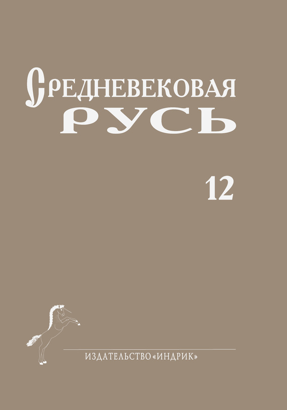 Средневековая Русь. Выпуск 12