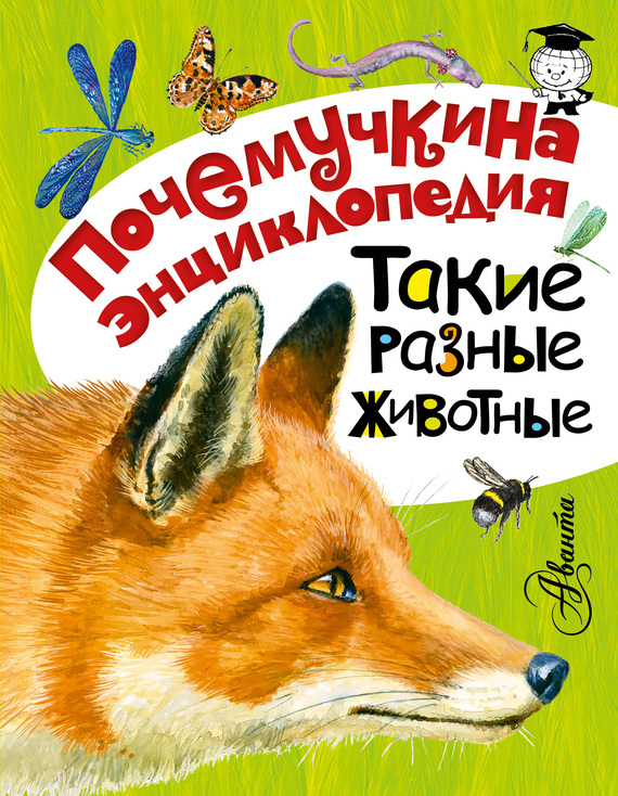 Игорь Акимушкин Такие разные животные