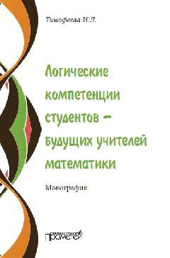 Ирина Леонидовна Тимофеева бесплатно