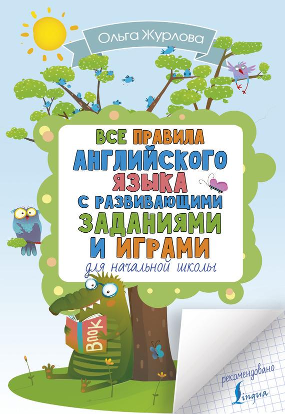 О. А. Журлова бесплатно