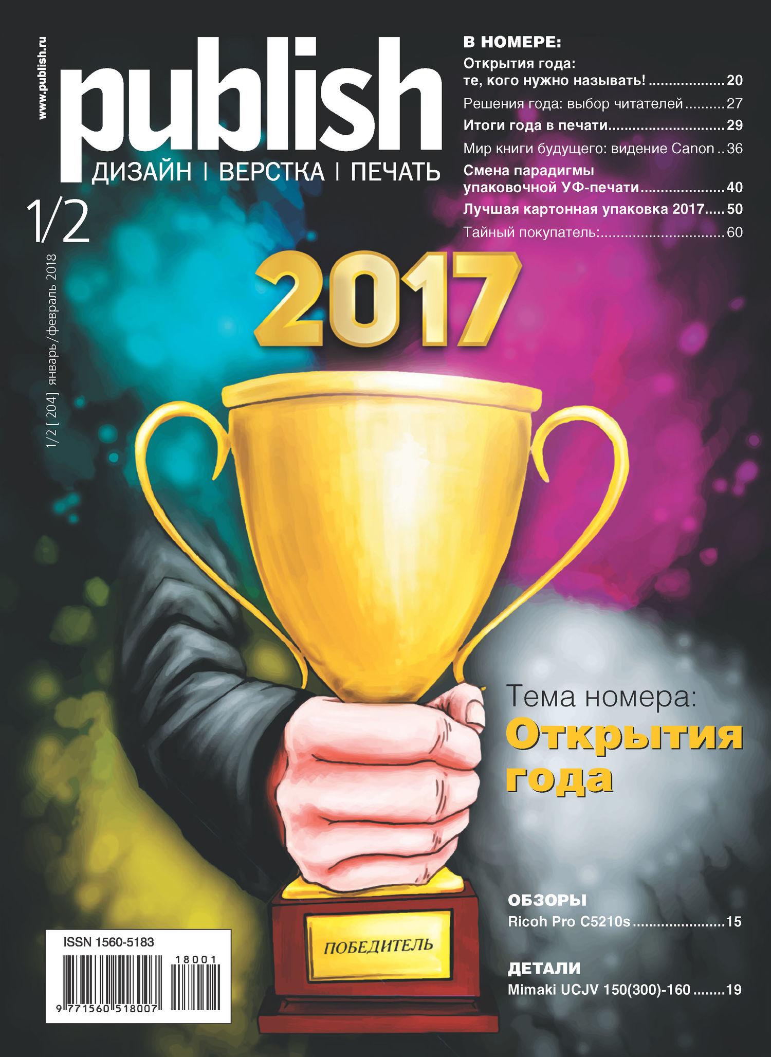 Открытые системы. Журнал Publish №01-02/2018