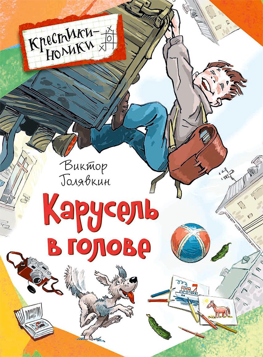 Виктор Голявкин - Карусель в голове (сборник)