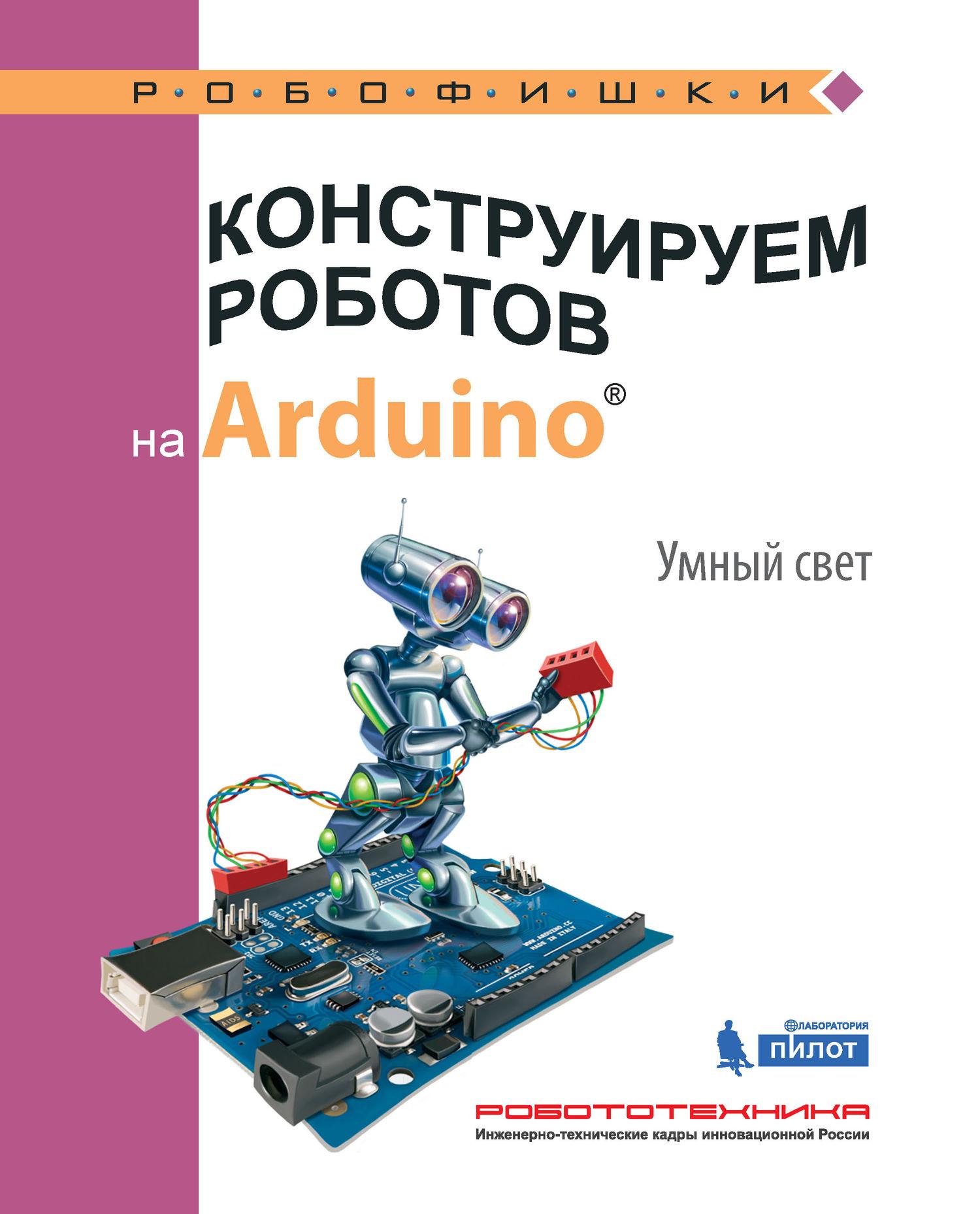 А. А. Салахова. Конструируем роботов на Arduino. Умный свет