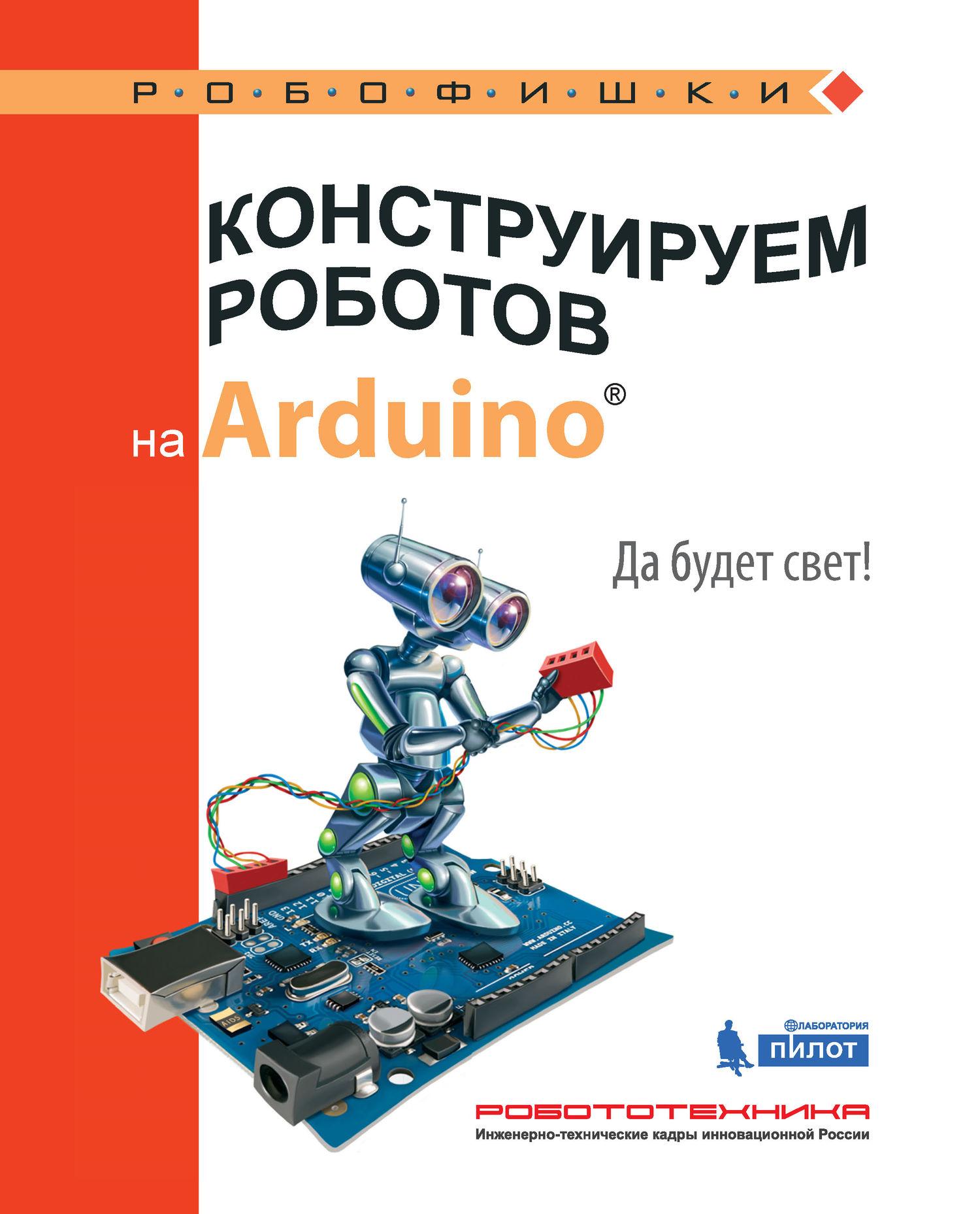 А. А. Салахова. Конструируем роботов на Arduino. Да будет свет!