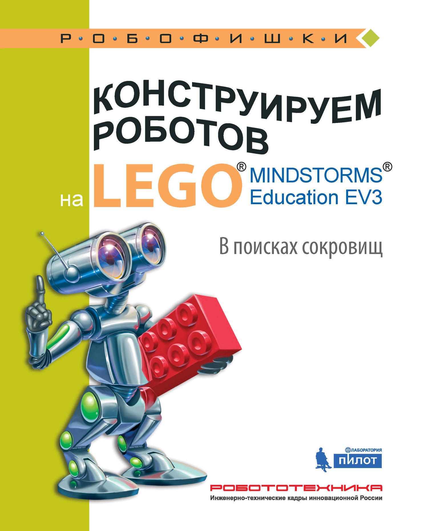 Елена Рыжая Конструируем роботов на LEGO MINDSTORMS Education EV3. В поисках сокровищ набор запасных частей lego education lme 1 70 деталей