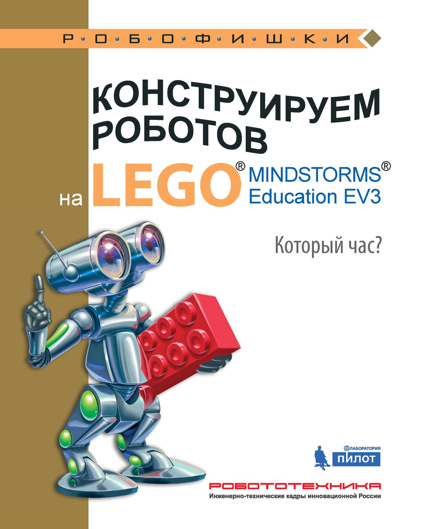 Алексей Валуев Конструируем роботов на LEGO MINDSTORMS Education EV3. Который час? lego education 9689 простые механизмы