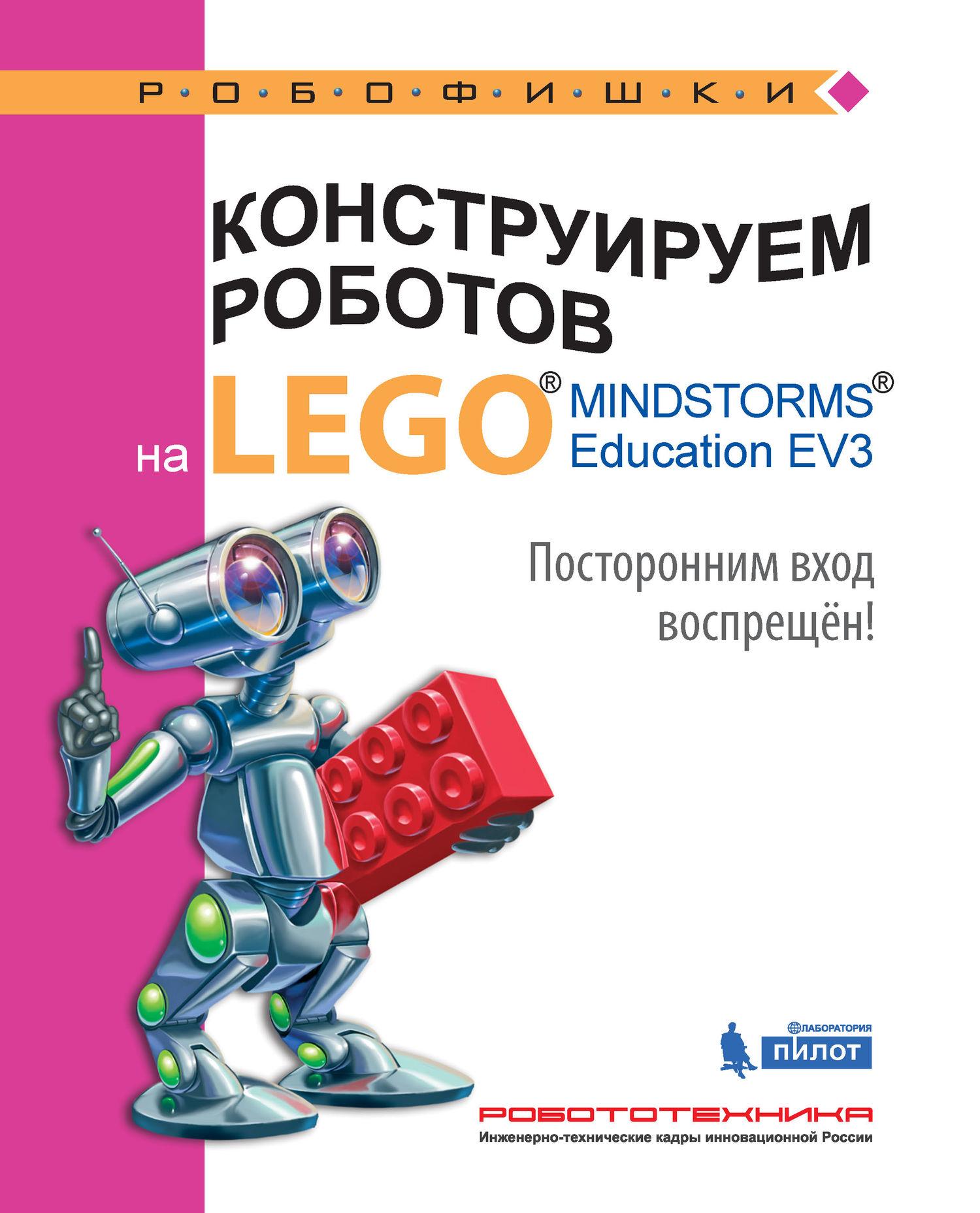 Валерий Сафули Конструируем роботов на LEGO MINDSTORMS Education EV3. Посторонним вход воспрещён! lego education 9689 простые механизмы