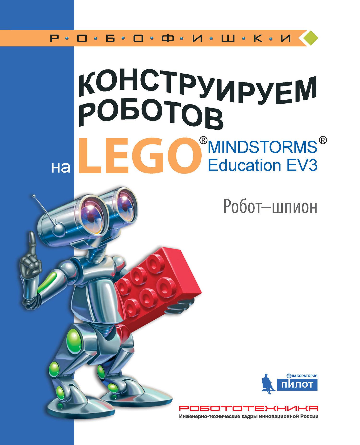 Алексей Валуев Конструируем роботов на LEGO MINDSTORMS Education EV3. Робот-шпион lego education 9689 простые механизмы