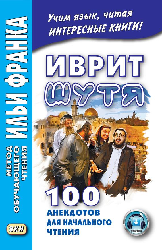 Отсутствует Иврит шутя. 100 анекдотов для начального чтения отсутствует евангелие на церковно славянском языке