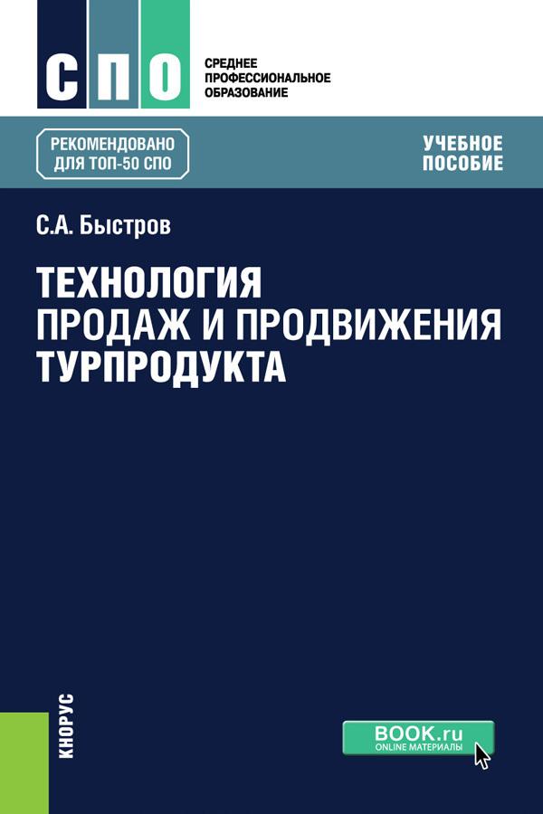 Сергей Быстров. Технология продаж и продвижения турпродукта