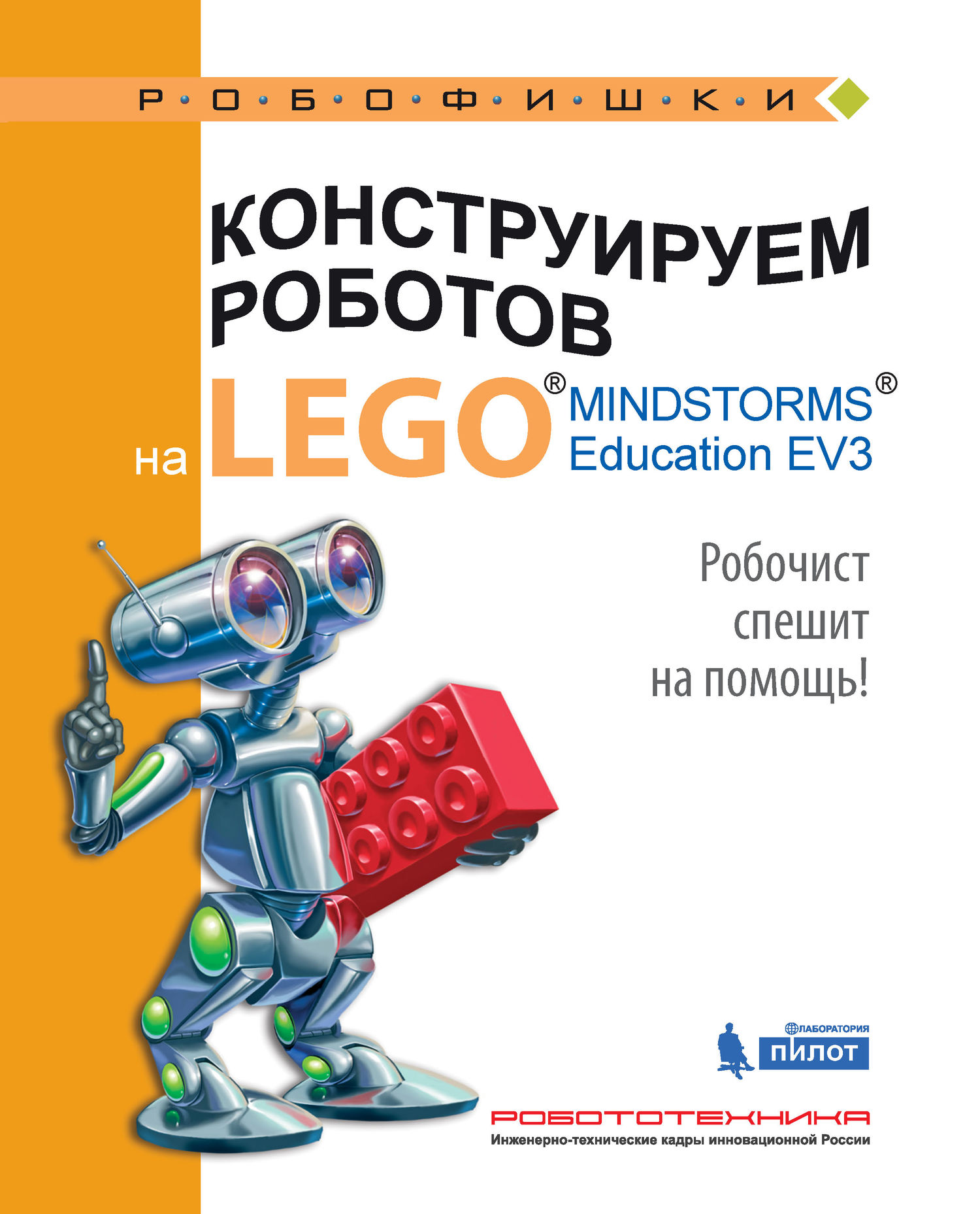 Алексей Валуев Конструируем роботов на LEGO MINDSTORMS Education EV3. Робочист спешит на помощь! lego education 9689 простые механизмы
